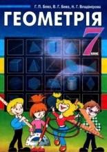 Геометрія 7 клас. Бевз (ГДЗ)