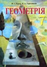 Геометрія 7 клас. Бурда, Тарасенкова (ГДЗ)