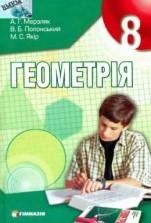 Геометрія 8 клас. Мерзляк, Полонський (ГДЗ)