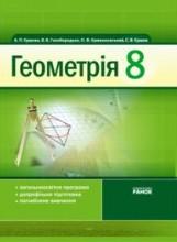 Геометрія 8 клас. Єршова, Голобородько (ГДЗ)