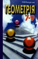 Геометрія 9 клас. Погорєлов