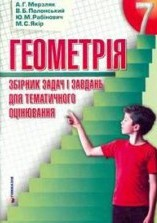 Геометрія, Збірник задач 7 клас. Мерзляк, Полонский (ГДЗ)
