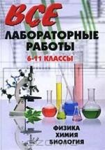 Готові Лабораторнi та практичнi роботи за 9 клас - біологія, фізики, хімія