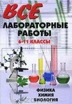 Готові лабораторні роботи з фізики та біології 7 клас (ГДЗ)