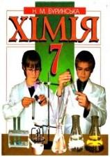 Хімія 7 клас. Буринська (ГДЗ)