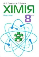 Хімія 8 клас. Попель, Крикля (ГДЗ)