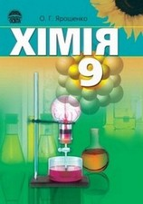 Хімія 9 клас. Ярошенко