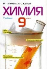 Химия 9 класс. Попель, Крикля (ГДЗ)