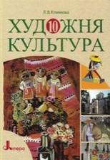 Художня культура 10 клас. Климова