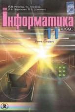 Інформатика 11 клас. Ривкінд, Лисенко (ГДЗ)