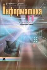 Інформатика 11 клас. Ривкінд, Лисенко (академічний)