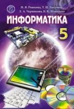 Информатика 5 класс. Ривкинд, Лысенко (ГДЗ)