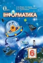 Інформатика 6 клас. Морзе, Барна (ГДЗ)