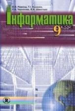 Інформатика 9 клас. Ривкінд, Лисенко (ГДЗ)