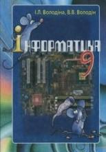 Інформатика 9 клас. Володіна, Володін (ГДЗ)