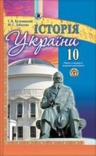Історiя України 10 клас. Кульчицький, Лебедєва