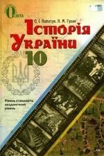 Історія України 10 клас. Пометун, Гупан