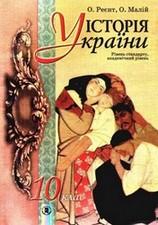 Історія України 10 клас. Реєнт, Малій