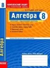Комплексний зошит, Алгебра 8 клас. Стадник (ГДЗ)