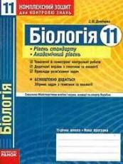 Комплексний зошит, Біологія 11 клас. Демічева (ГДЗ)