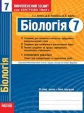 Комплексний зошит, Біологія 7 клас. Котик (ГДЗ)