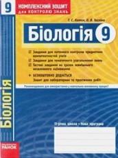 Комплексний зошит, Біологія 9 клас. Котик (ГДЗ)