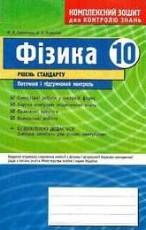 Комплексний зошит, Фізика 10 клас. Божинова (ГДЗ)