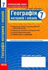 Комплексний зошит, Географія 7 клас. Вовк (ГДЗ)