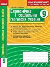 Комплексний зошит, Географія України 9 клас. Вовк (ГДЗ)