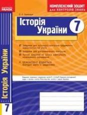 Комплексний зошит, Історія України 7 клас. Святокум (ГДЗ)