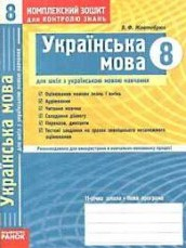 Комплексний зошит, Українська мова 8 клас. Жовтобрюх (ГДЗ)
