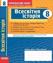 Комплексний зошит, Всесвітня історія 8 клас. Святокум (ГДЗ)
