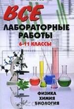 Лабораторні та практичні роботи, 10 клас (Фізика, біологія, хімія)