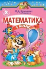 Математика 1 клас. Богданович, Лишенко