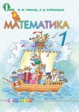 Математика 1 клас. Рівкінд, Оляницька (ГДЗ)