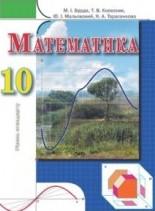 Математика 10 клас. Бурда (ГДЗ)