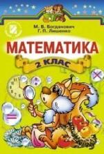 Математика 2 клас. Богданович, Лишенко (ГДЗ)