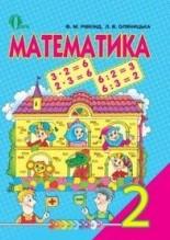 Математика 2 клас. Рівкінд, Оляницька (ГДЗ)