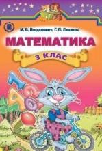 Математика 3 клас. Богданович, Лишенко (ГДЗ)