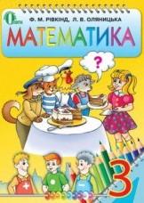Математика 3 клас. Рівкінд, Оляницька (ГДЗ)