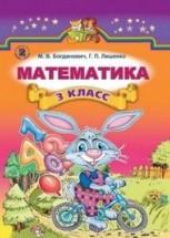 Математика 3 класс. Богданович, Лишенко (ГДЗ)