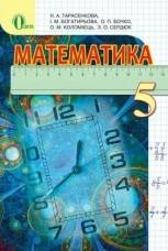 Математика 5 клас. Тарасенкова, Богатирьова (ГДЗ)