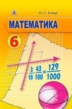 Математика 6 клас. Істер (ГДЗ)