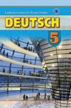 Німецька мова 5 клас. Горбач, Трінька (ГДЗ)