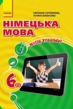 Німецька мова 6 клас. Сотникова, Білоусова (2-й рік) (ГДЗ)