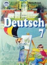 Німецька мова 7 клас. Басай (ГДЗ)