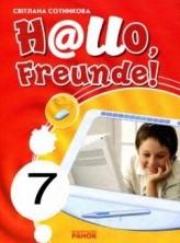 Німецька мова 7 клас. Сотникова (ГДЗ)