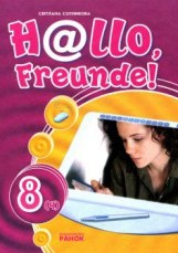 Німецька мова 8 клас. Сотникова (ГДЗ)