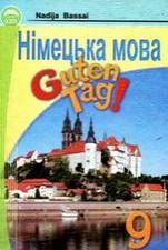 Німецька мова 9 клас. Басай