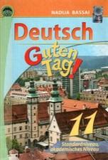 Німецька мова (Guten Tag!) 11 клас. Басай
